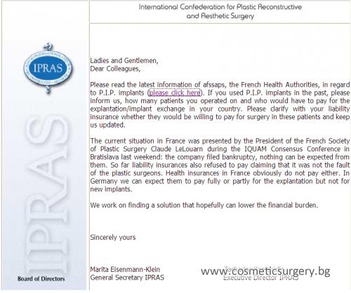 Опасности от силиконови импланти PIP France. Информация на IPRAS