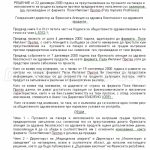 Френска агенция за Здравна Безопасност на Здравните Продукти относно импланти PIP