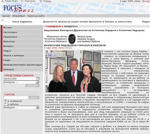 козметичен медицински туризъм - д-р Сердев