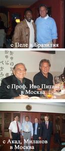 Д-р Сердев с Пеле, Питанги и Миланов