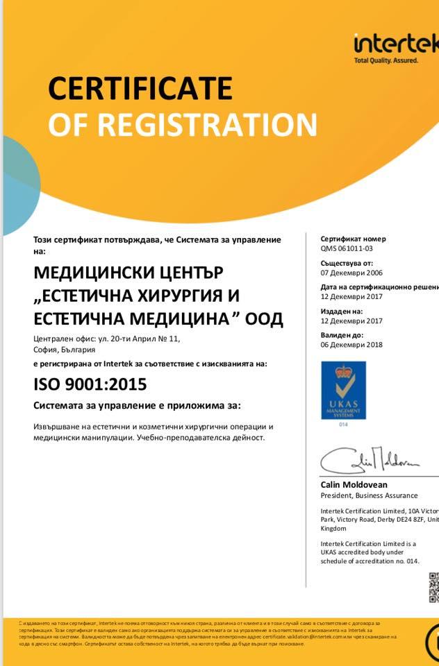 Сертификат ISO 9001:2015 - Клиника Сердев