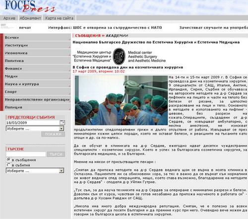 В София се проведоха дни на козметичната хирургия