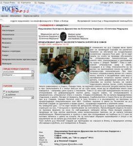 Продължават дните на козметичната хирургия в София