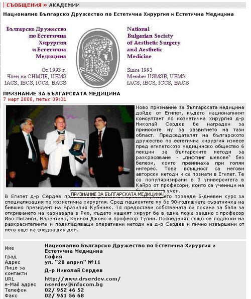 д-р Сердев награден в Египед за цялостен принос