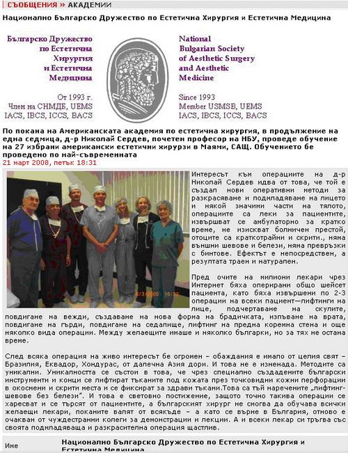 д-р Николай Сердев обучи 27 избрани американски естетични хирурзи в Маями