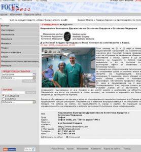 Д-р Николай Сердев преподава в Атина лечение на изпотяването с Вазер
