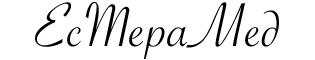 ЕсТераМед